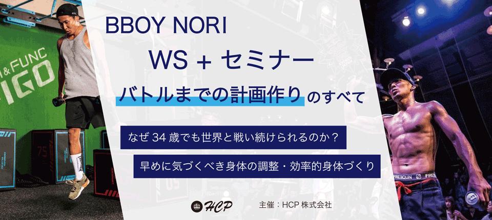 BBOY NORI WS + セミナー